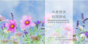 右亜脱性股関節症の障害年金受給事例(熊谷年金労務相談事務所)