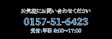 0157-51-6423
